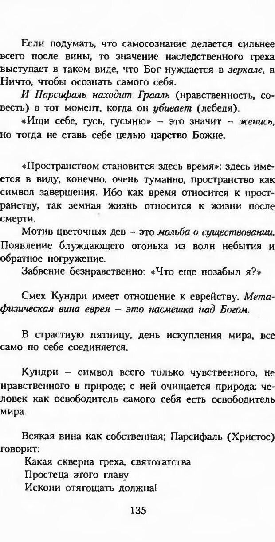 DJVU. Последние слова. Вайнингер О. Страница 140. Читать онлайн