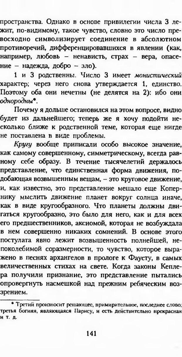 DJVU. Последние слова. Вайнингер О. Страница 146. Читать онлайн