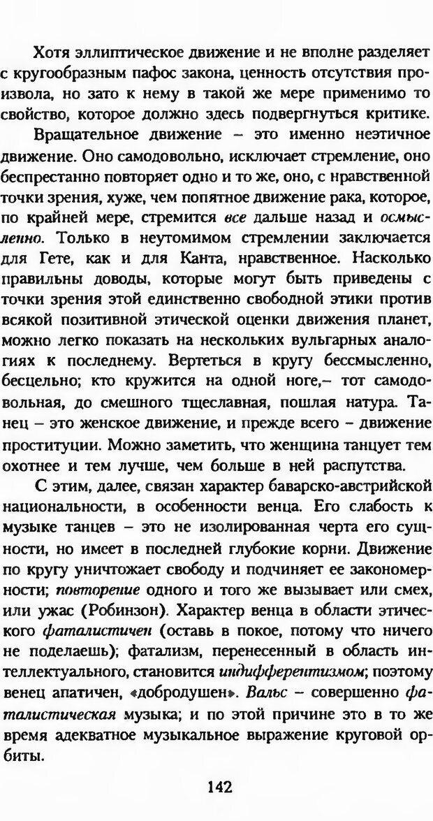 DJVU. Последние слова. Вайнингер О. Страница 147. Читать онлайн