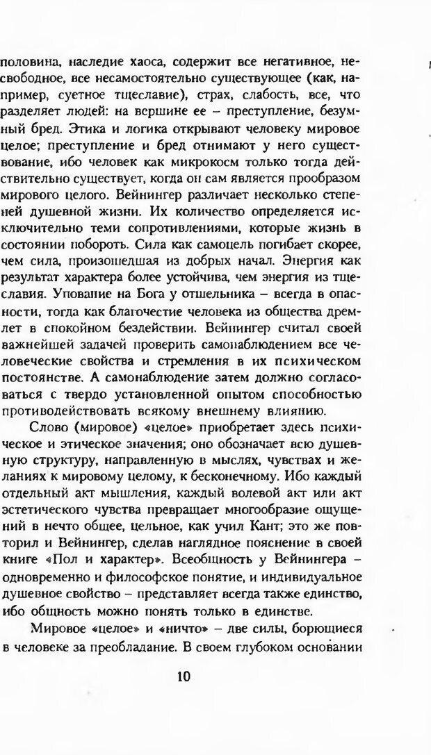 DJVU. Последние слова. Вайнингер О. Страница 15. Читать онлайн