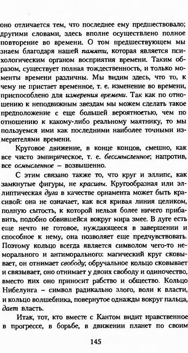 DJVU. Последние слова. Вайнингер О. Страница 150. Читать онлайн