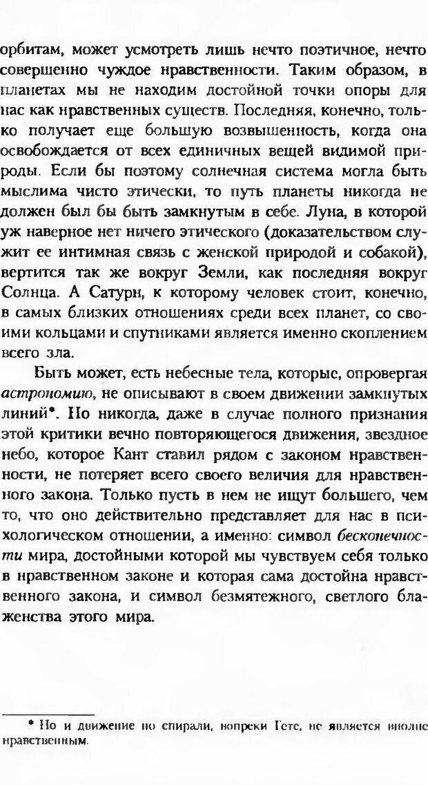 DJVU. Последние слова. Вайнингер О. Страница 151. Читать онлайн