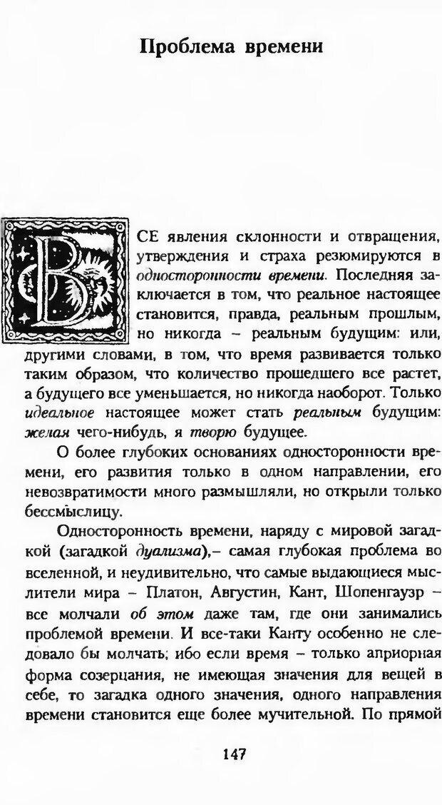 DJVU. Последние слова. Вайнингер О. Страница 152. Читать онлайн