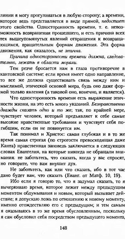 DJVU. Последние слова. Вайнингер О. Страница 153. Читать онлайн