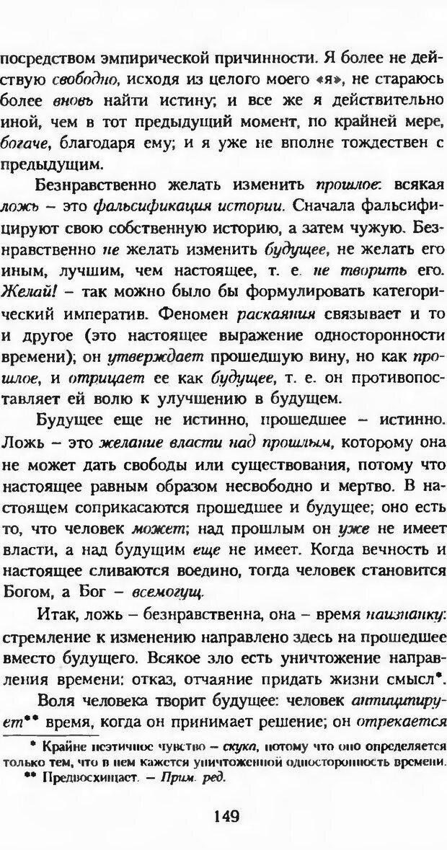DJVU. Последние слова. Вайнингер О. Страница 154. Читать онлайн