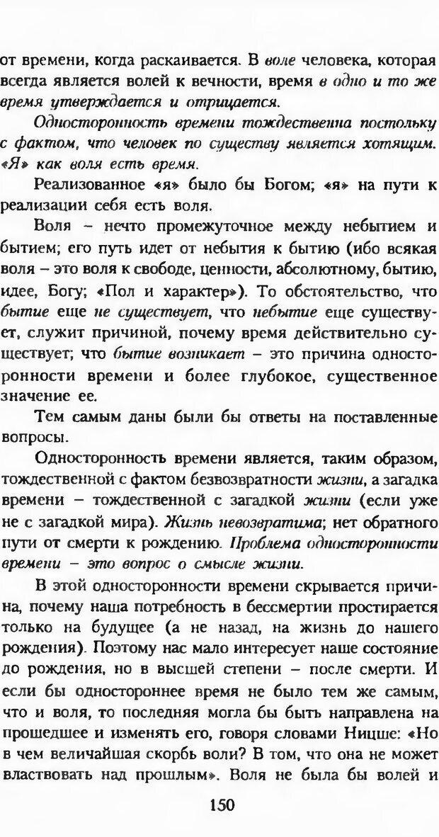 DJVU. Последние слова. Вайнингер О. Страница 155. Читать онлайн