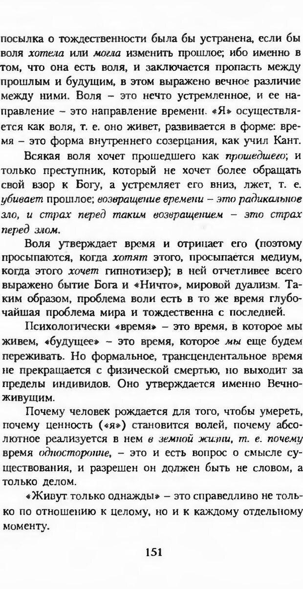 DJVU. Последние слова. Вайнингер О. Страница 156. Читать онлайн