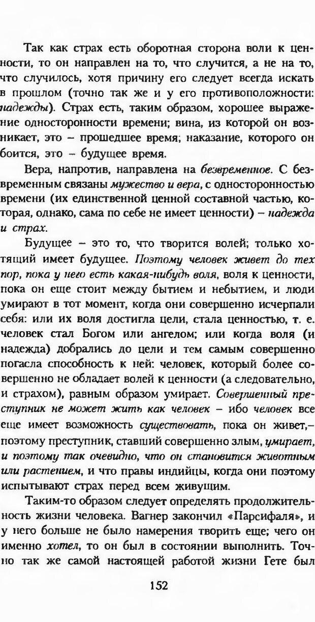 DJVU. Последние слова. Вайнингер О. Страница 157. Читать онлайн