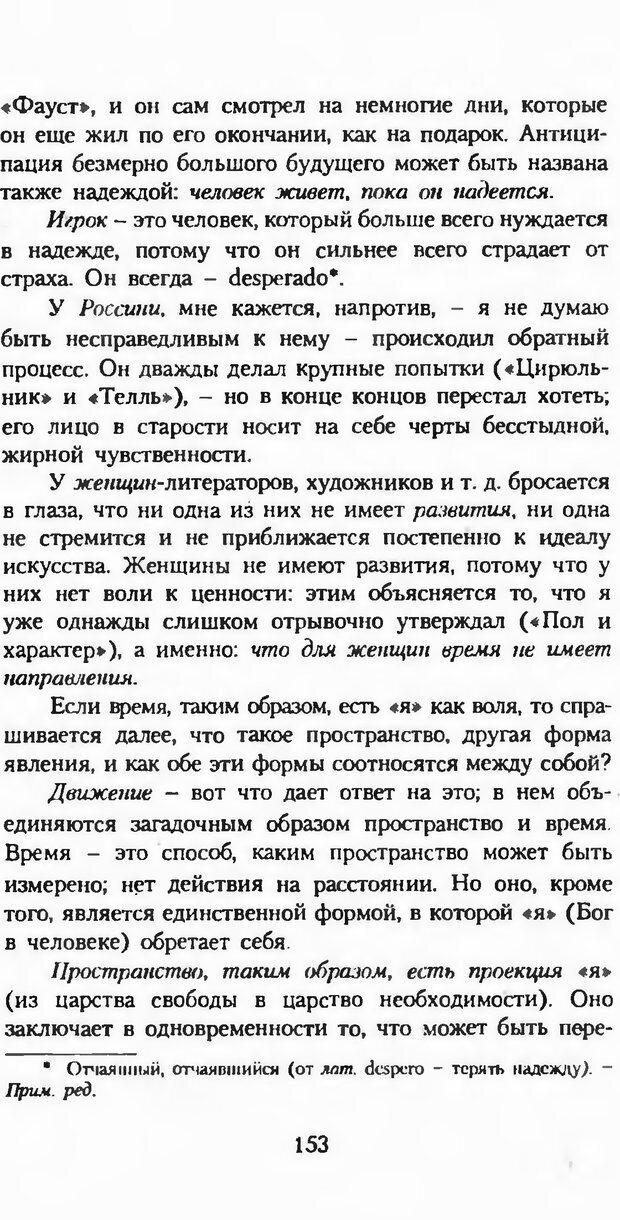 DJVU. Последние слова. Вайнингер О. Страница 158. Читать онлайн