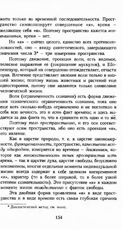 DJVU. Последние слова. Вайнингер О. Страница 159. Читать онлайн