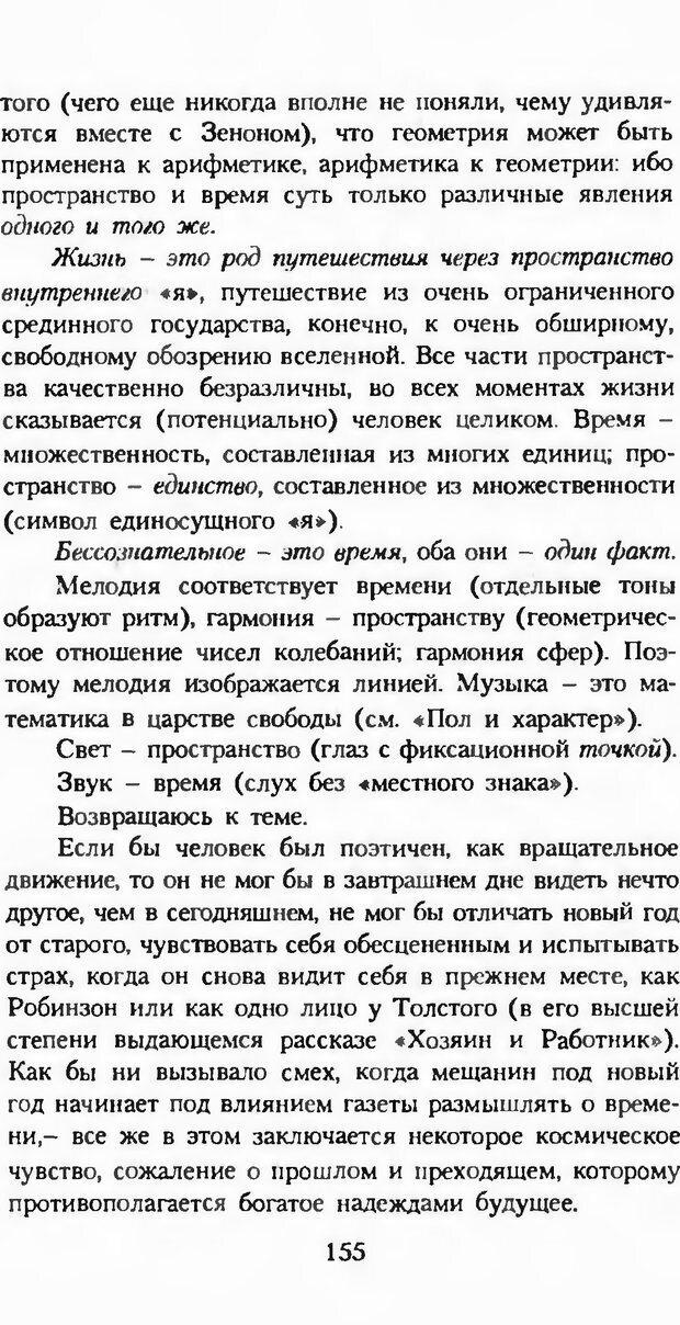 DJVU. Последние слова. Вайнингер О. Страница 160. Читать онлайн