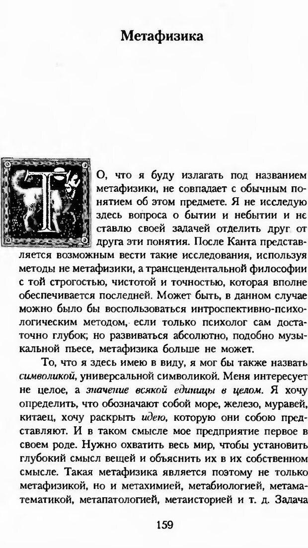 DJVU. Последние слова. Вайнингер О. Страница 164. Читать онлайн