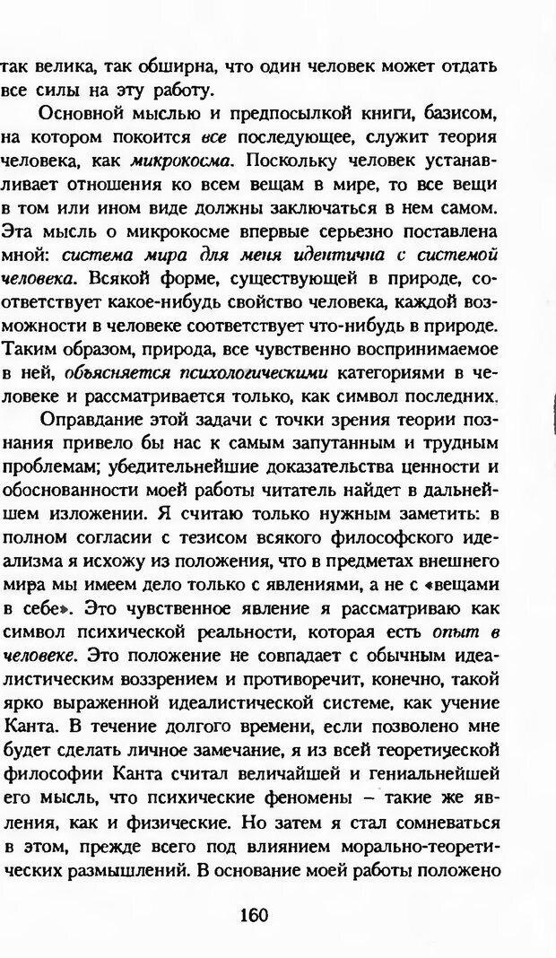 DJVU. Последние слова. Вайнингер О. Страница 165. Читать онлайн