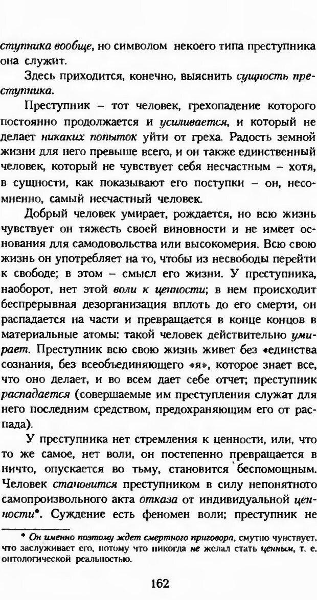 DJVU. Последние слова. Вайнингер О. Страница 167. Читать онлайн