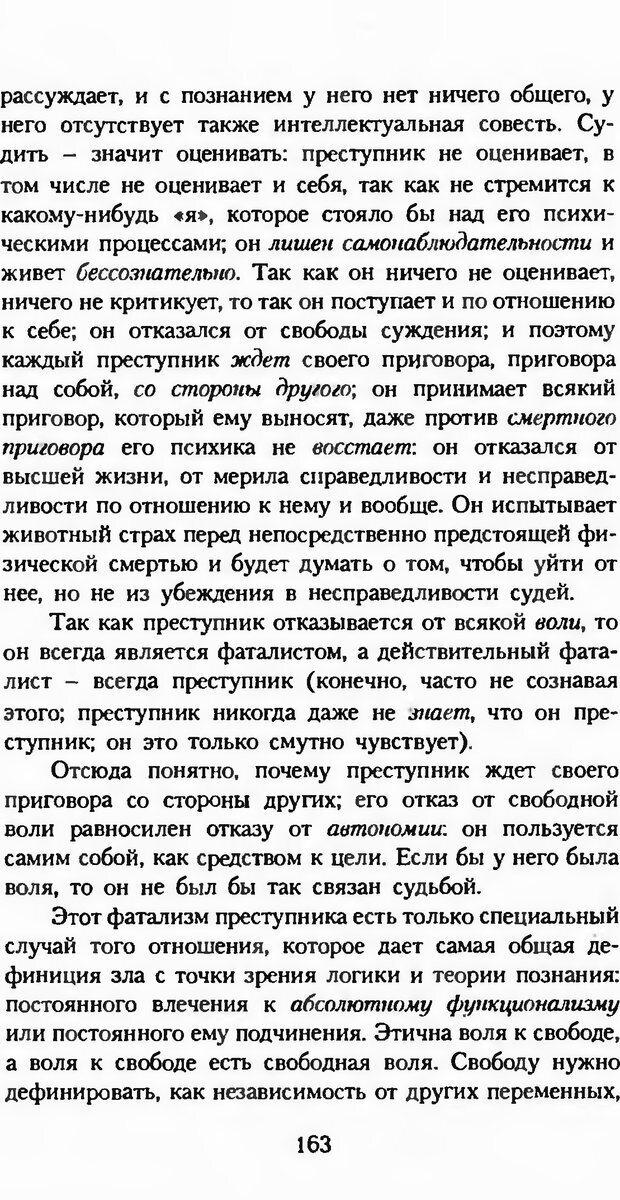 DJVU. Последние слова. Вайнингер О. Страница 168. Читать онлайн