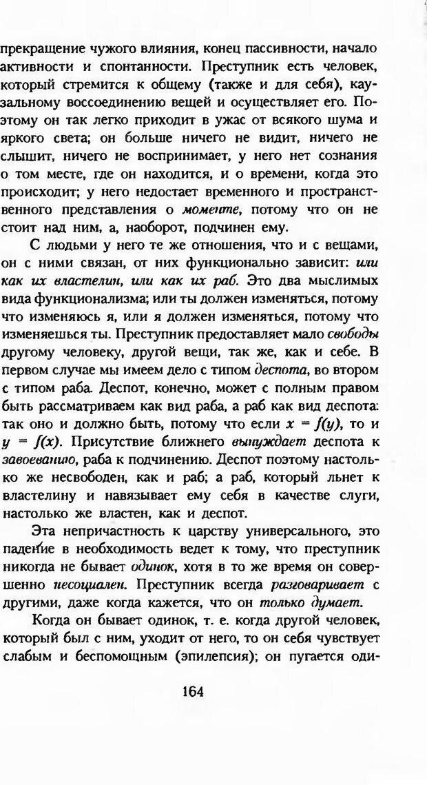 DJVU. Последние слова. Вайнингер О. Страница 169. Читать онлайн