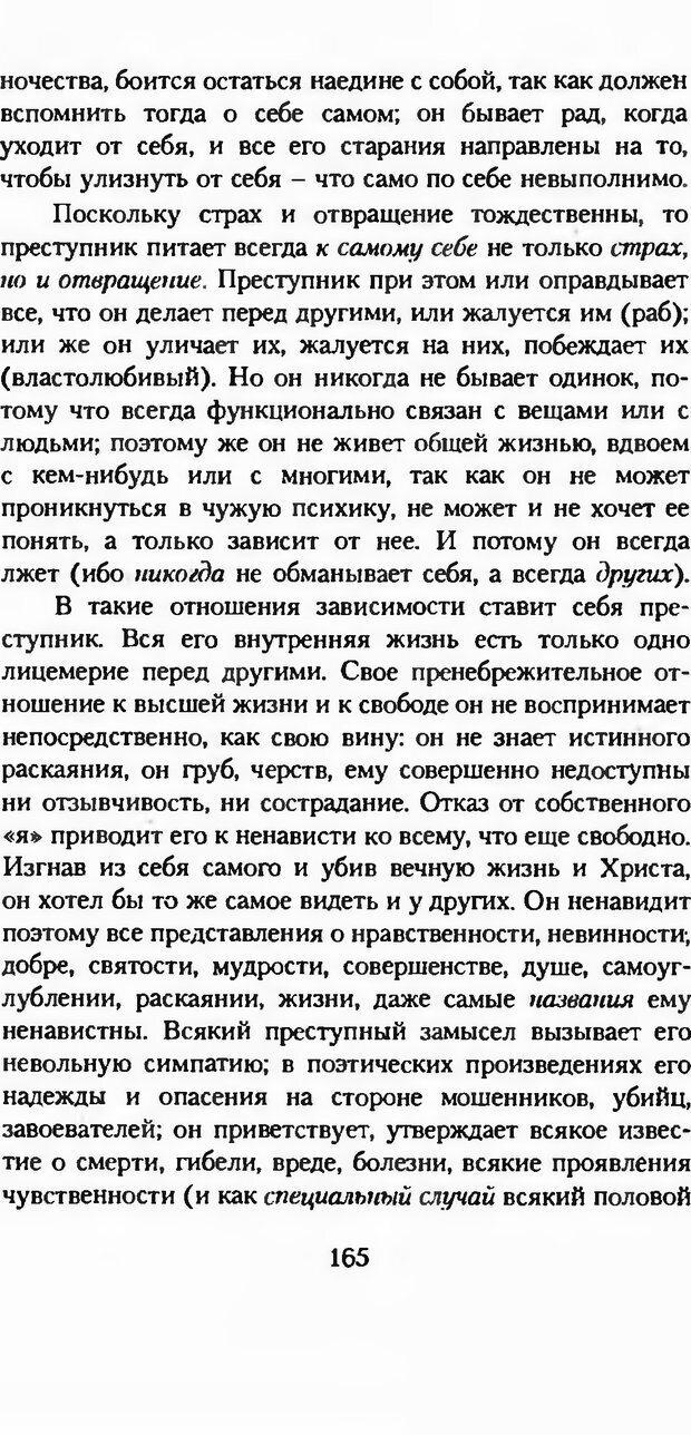 DJVU. Последние слова. Вайнингер О. Страница 170. Читать онлайн