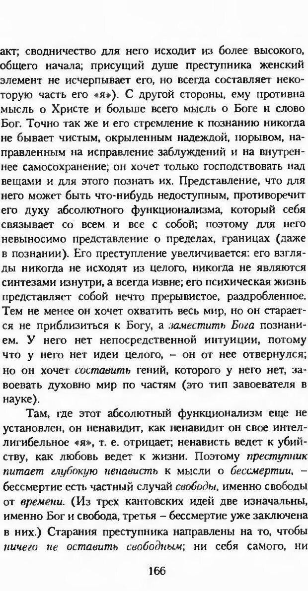 DJVU. Последние слова. Вайнингер О. Страница 171. Читать онлайн