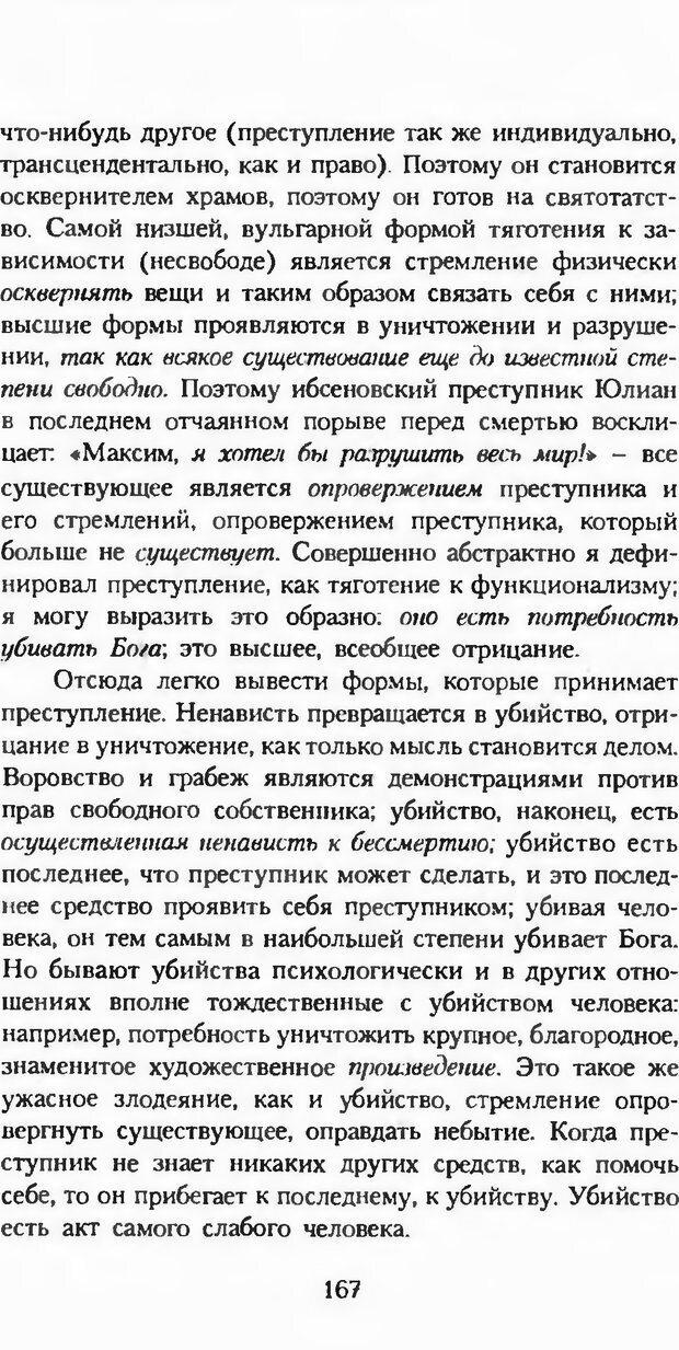 DJVU. Последние слова. Вайнингер О. Страница 172. Читать онлайн