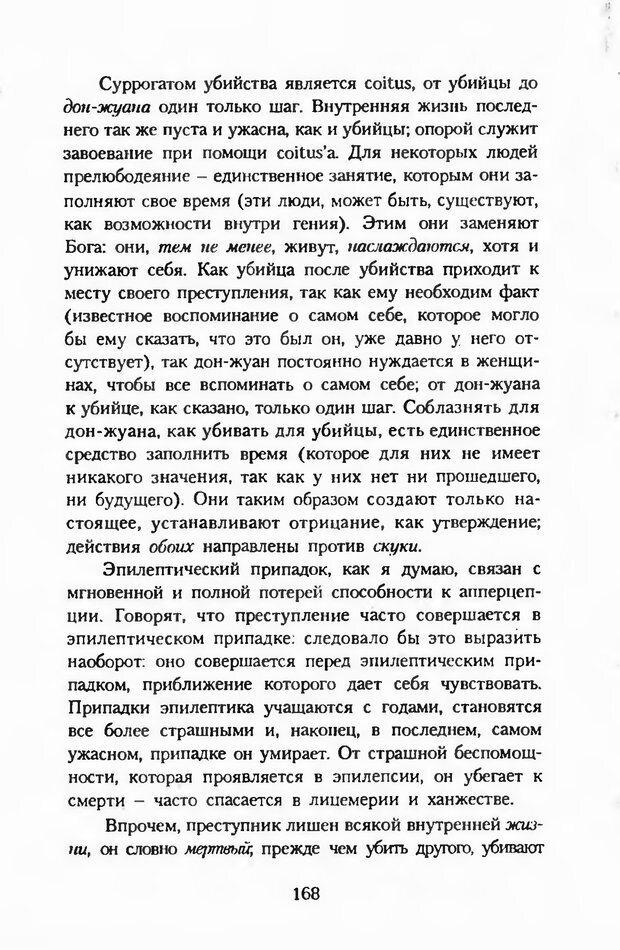 DJVU. Последние слова. Вайнингер О. Страница 173. Читать онлайн
