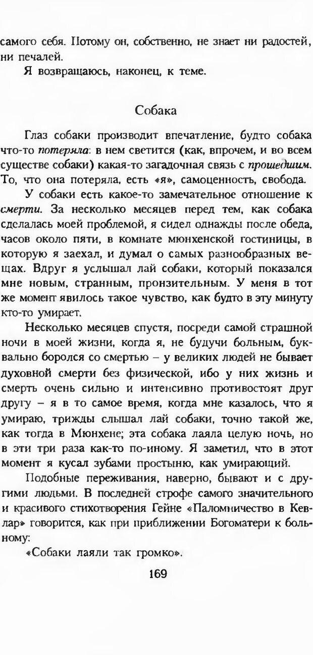 DJVU. Последние слова. Вайнингер О. Страница 174. Читать онлайн