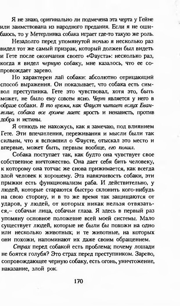DJVU. Последние слова. Вайнингер О. Страница 175. Читать онлайн