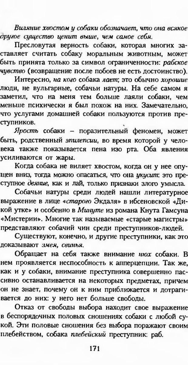 DJVU. Последние слова. Вайнингер О. Страница 176. Читать онлайн