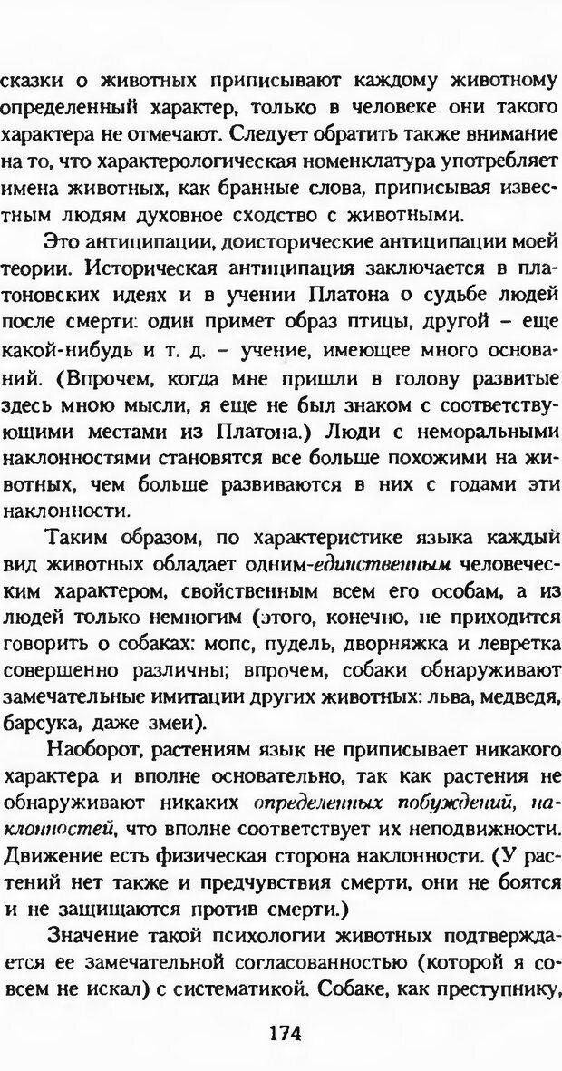 DJVU. Последние слова. Вайнингер О. Страница 179. Читать онлайн