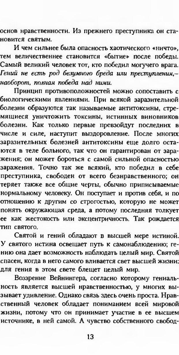 DJVU. Последние слова. Вайнингер О. Страница 18. Читать онлайн