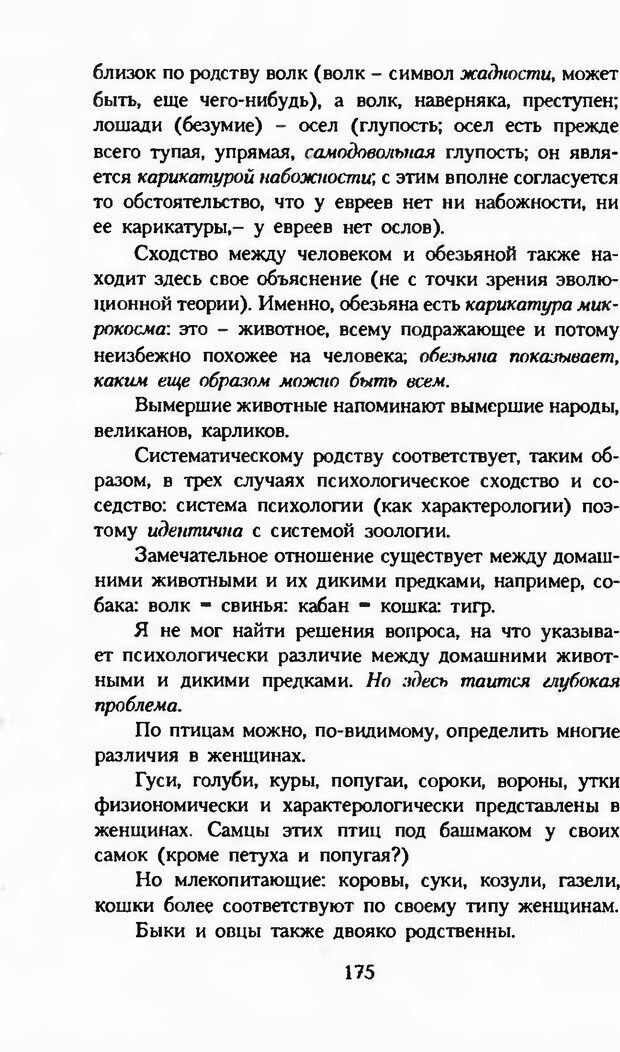 DJVU. Последние слова. Вайнингер О. Страница 180. Читать онлайн