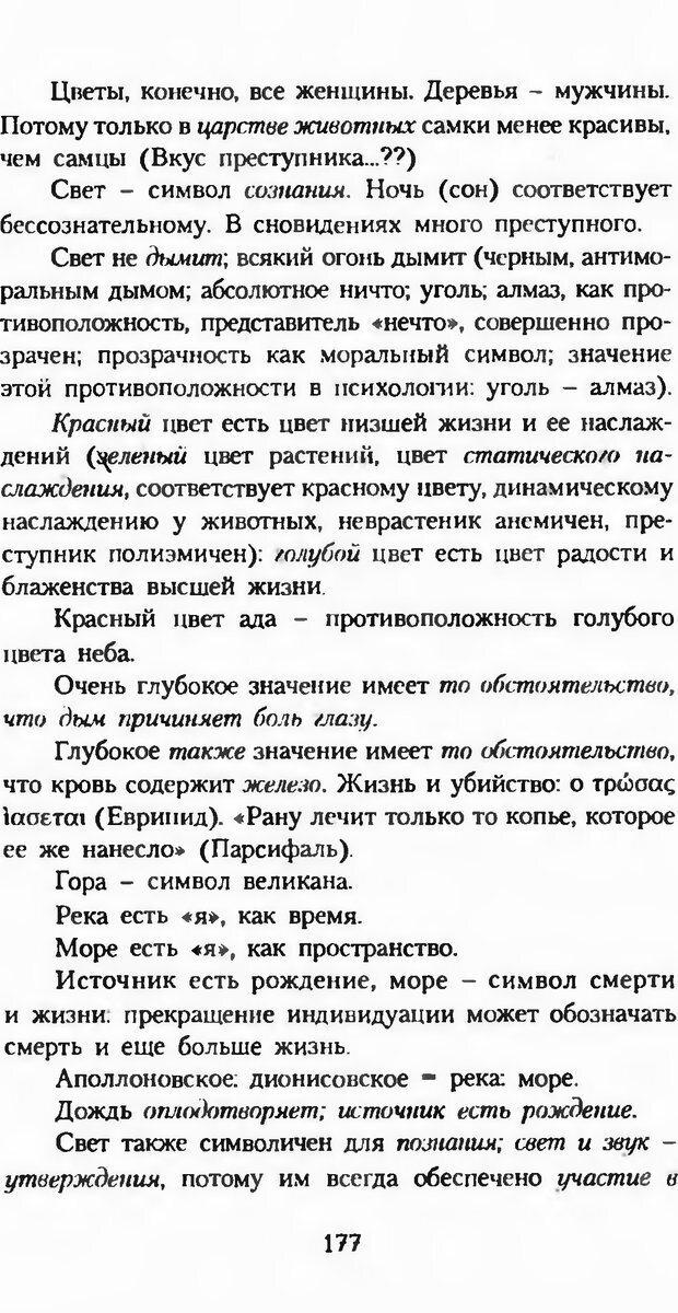 DJVU. Последние слова. Вайнингер О. Страница 182. Читать онлайн