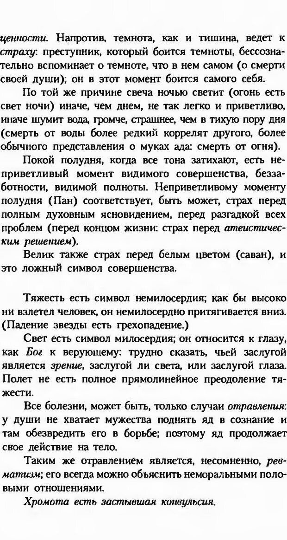 DJVU. Последние слова. Вайнингер О. Страница 183. Читать онлайн