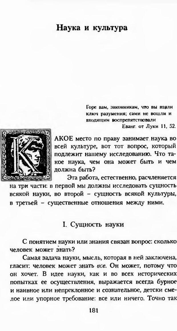 DJVU. Последние слова. Вайнингер О. Страница 186. Читать онлайн