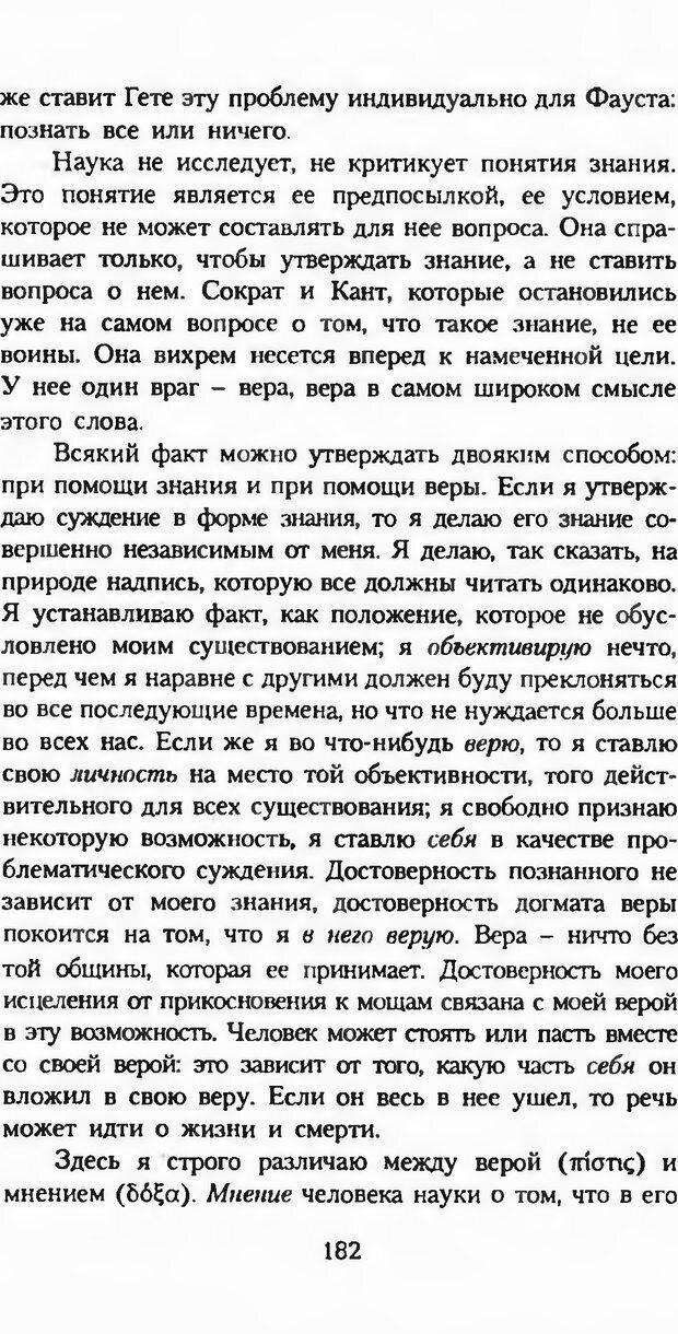 DJVU. Последние слова. Вайнингер О. Страница 187. Читать онлайн