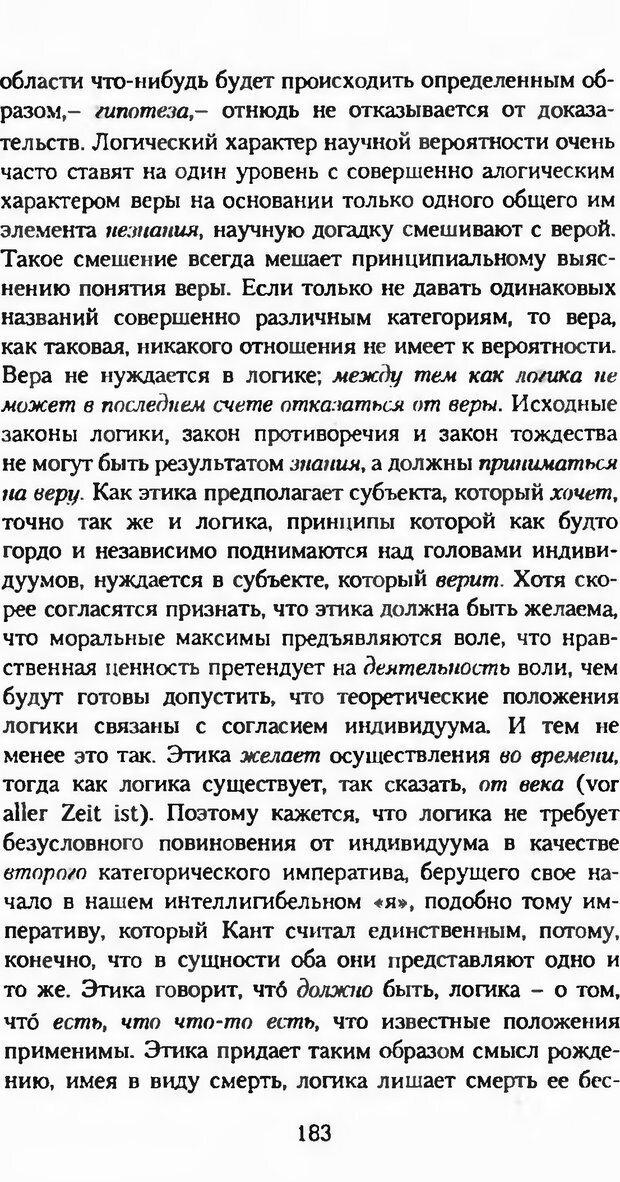 DJVU. Последние слова. Вайнингер О. Страница 188. Читать онлайн