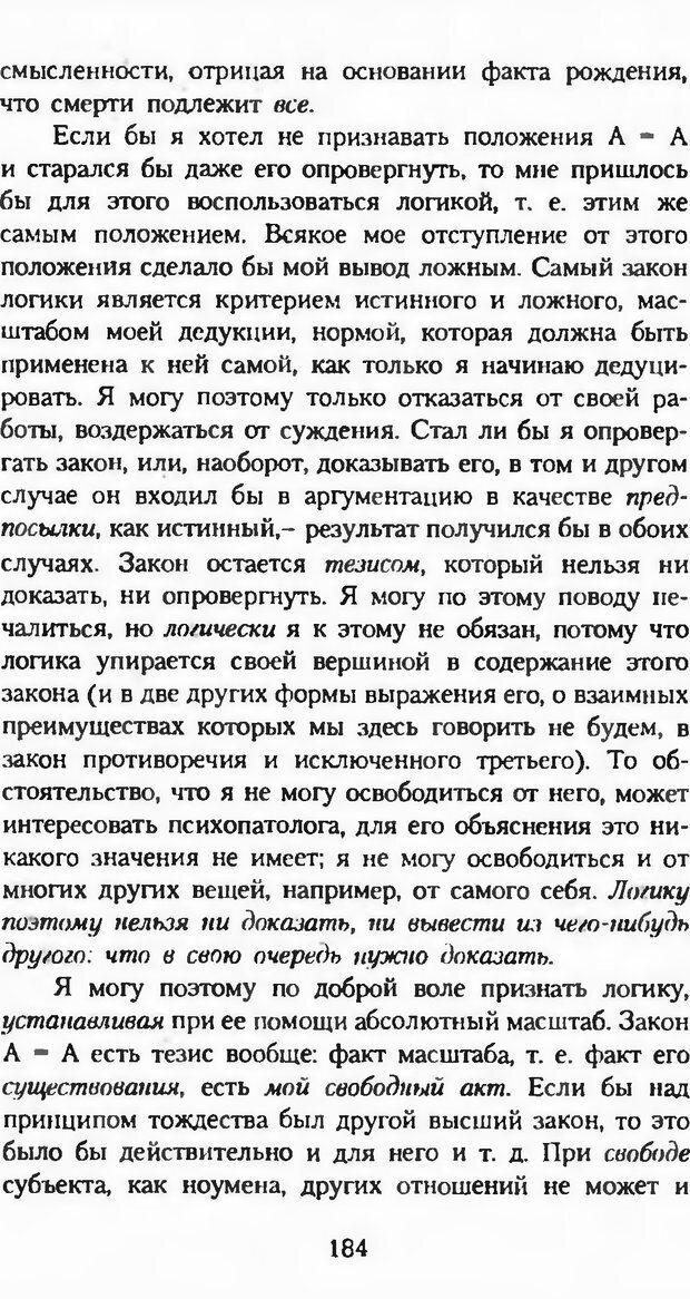 DJVU. Последние слова. Вайнингер О. Страница 189. Читать онлайн