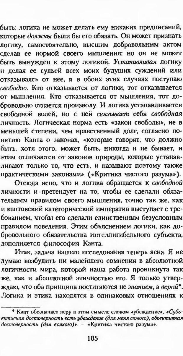 DJVU. Последние слова. Вайнингер О. Страница 190. Читать онлайн