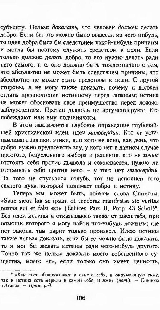 DJVU. Последние слова. Вайнингер О. Страница 191. Читать онлайн