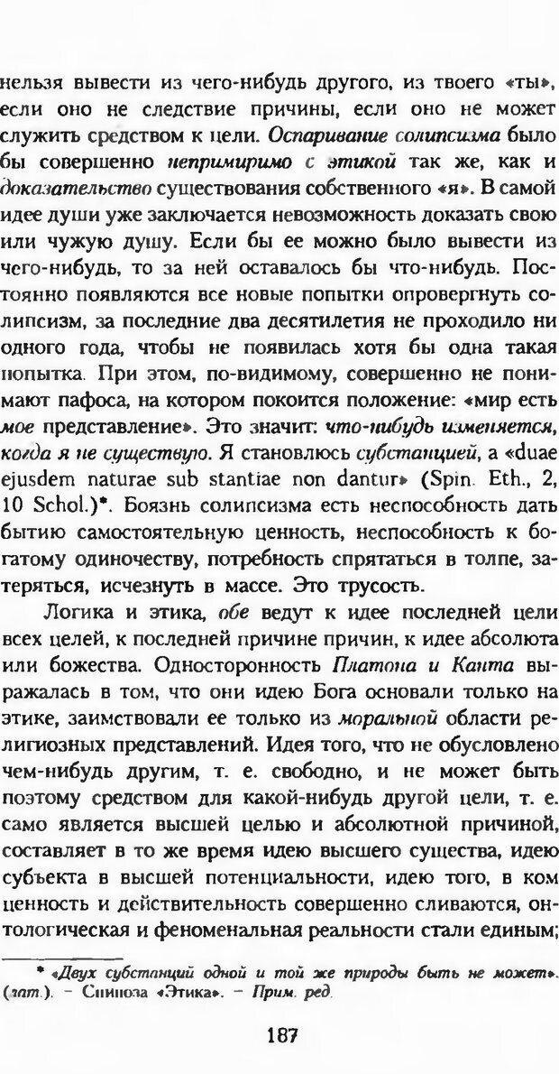 DJVU. Последние слова. Вайнингер О. Страница 192. Читать онлайн