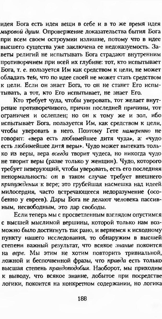 DJVU. Последние слова. Вайнингер О. Страница 193. Читать онлайн