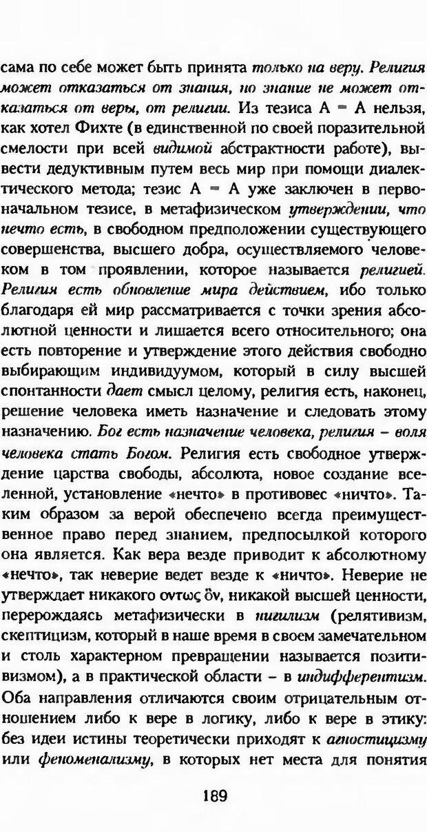 DJVU. Последние слова. Вайнингер О. Страница 194. Читать онлайн