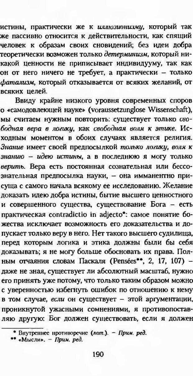 DJVU. Последние слова. Вайнингер О. Страница 195. Читать онлайн