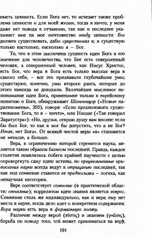 DJVU. Последние слова. Вайнингер О. Страница 196. Читать онлайн