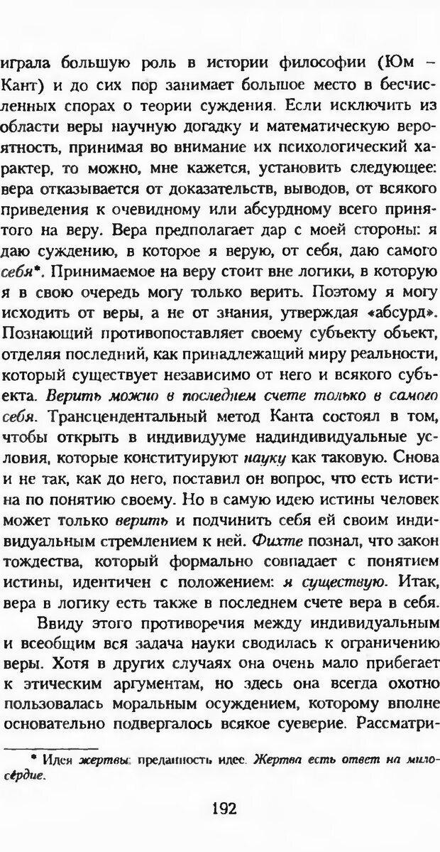 DJVU. Последние слова. Вайнингер О. Страница 197. Читать онлайн