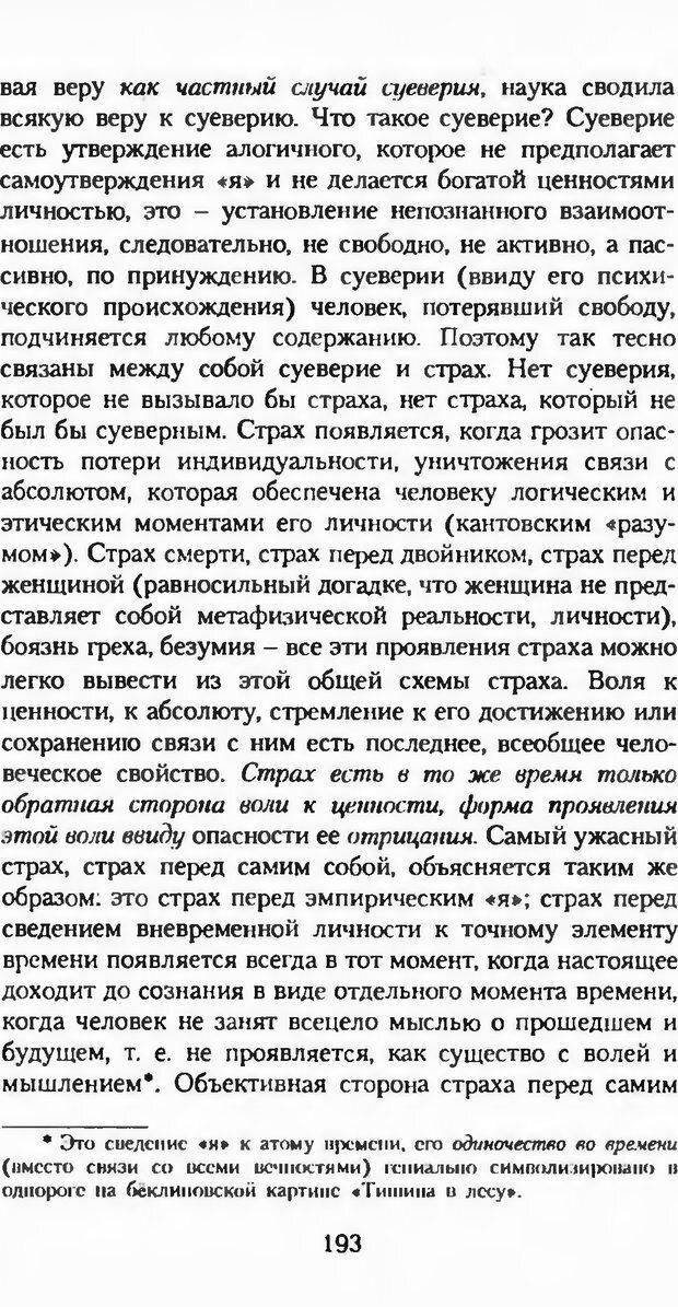 DJVU. Последние слова. Вайнингер О. Страница 198. Читать онлайн
