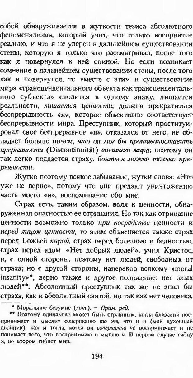 DJVU. Последние слова. Вайнингер О. Страница 199. Читать онлайн