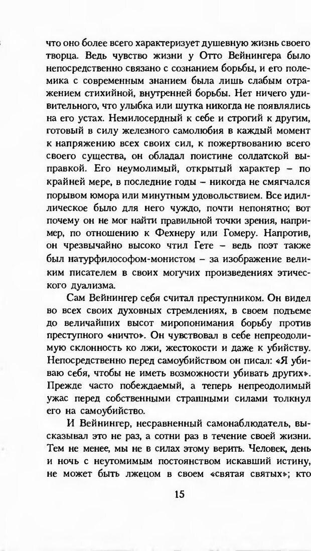 DJVU. Последние слова. Вайнингер О. Страница 20. Читать онлайн