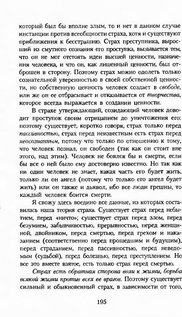 DJVU. Последние слова. Вайнингер О. Страница 200. Читать онлайн