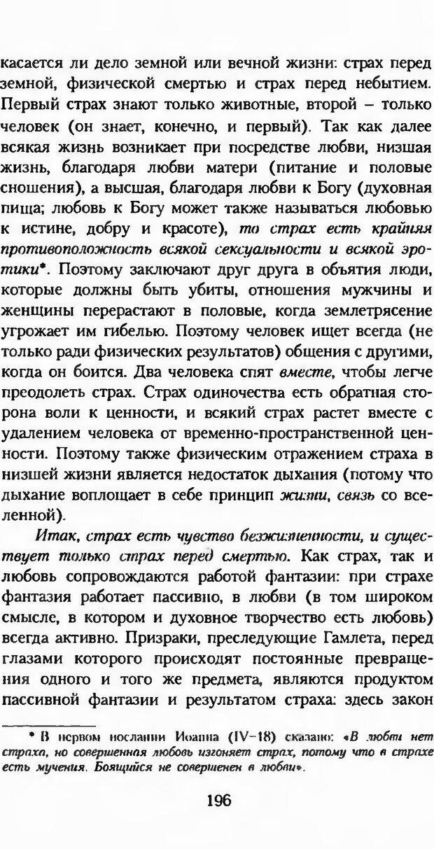 DJVU. Последние слова. Вайнингер О. Страница 201. Читать онлайн