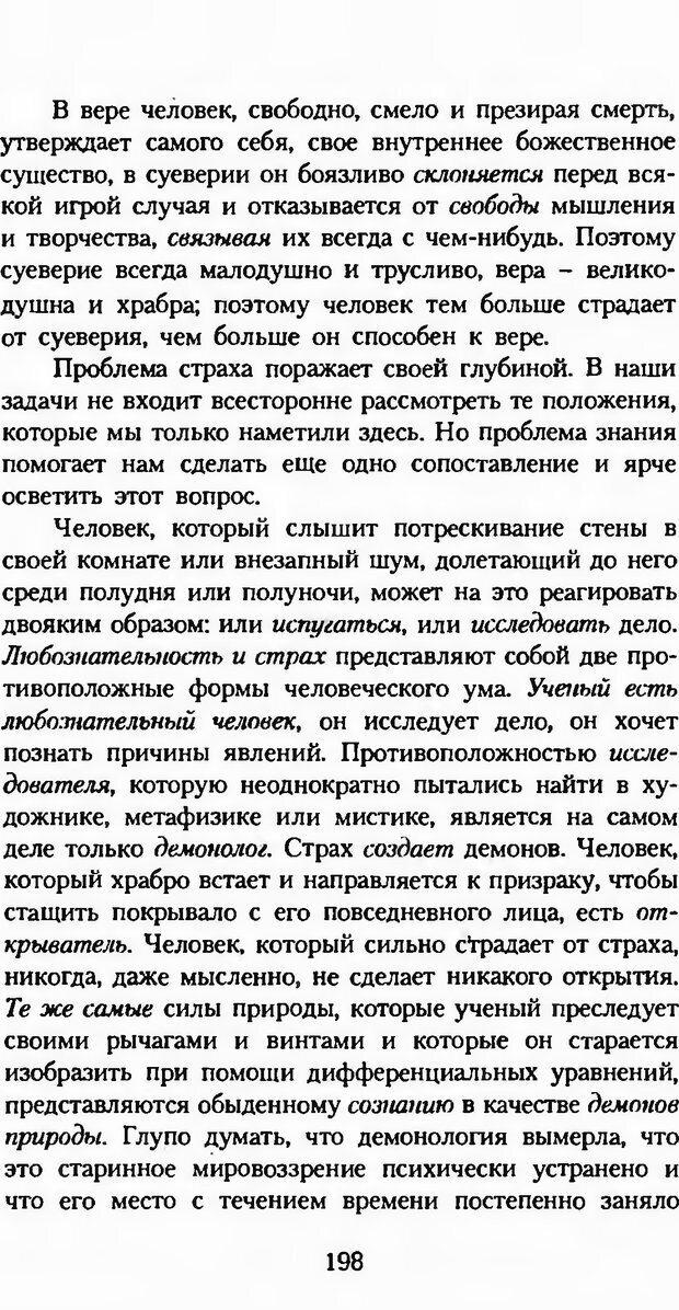 DJVU. Последние слова. Вайнингер О. Страница 203. Читать онлайн